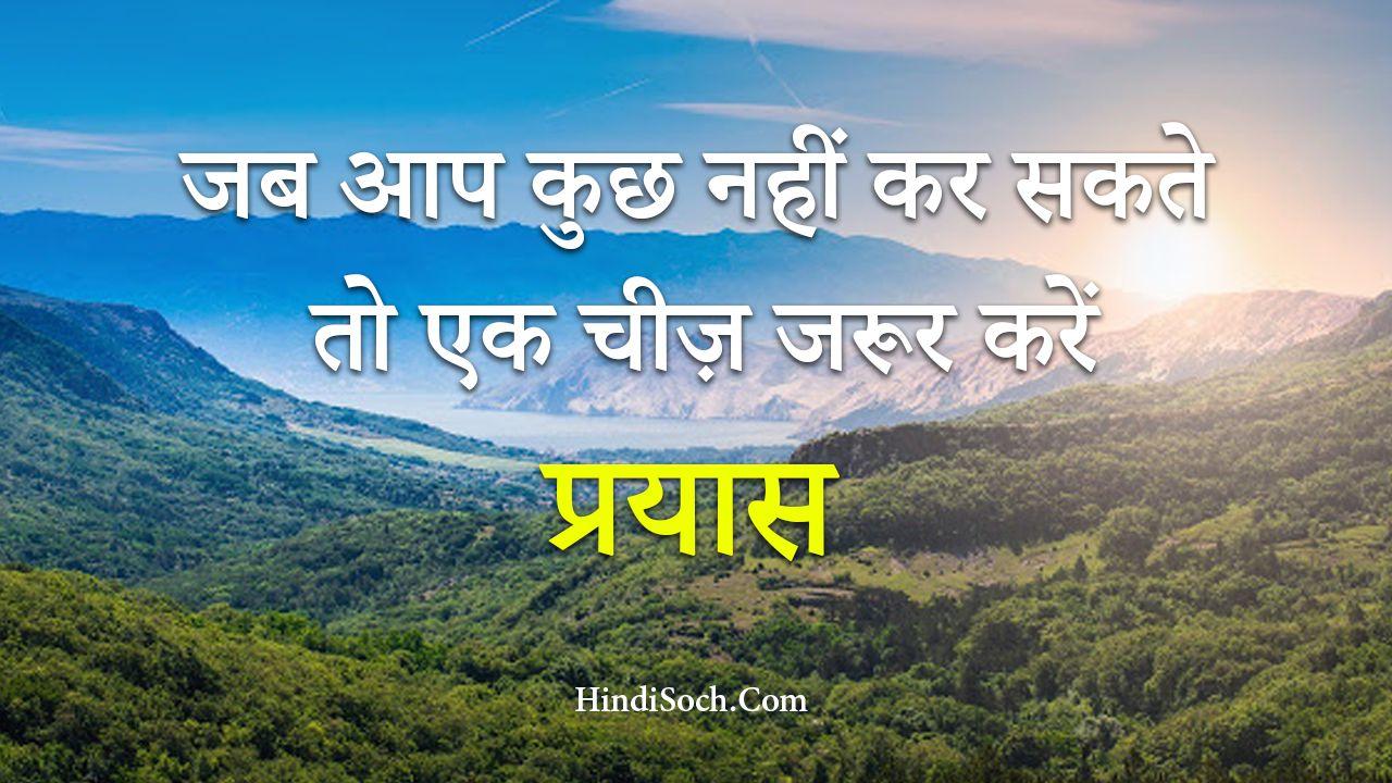 Aaj Ka Suvichar Best Hindi Suvichar हिंदी सुविचार