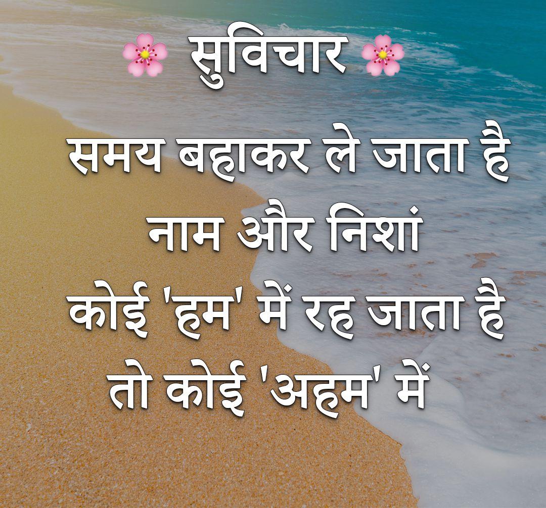 Badhiya Hindi Suvichar for Life Success