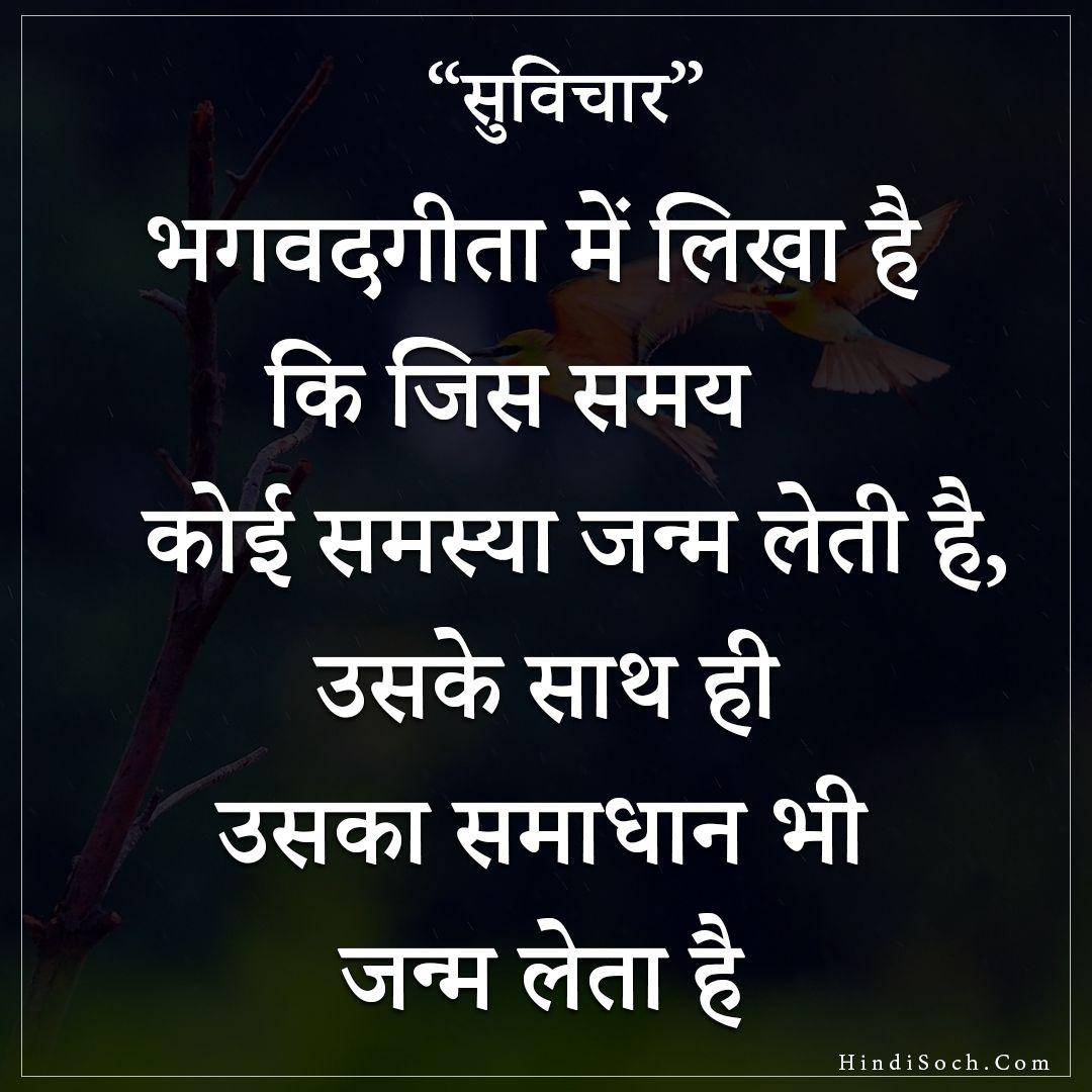 Bhagwat Geeta ke suvichar