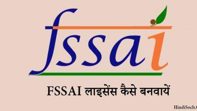 FSSAI Licence Kaise Banwaye