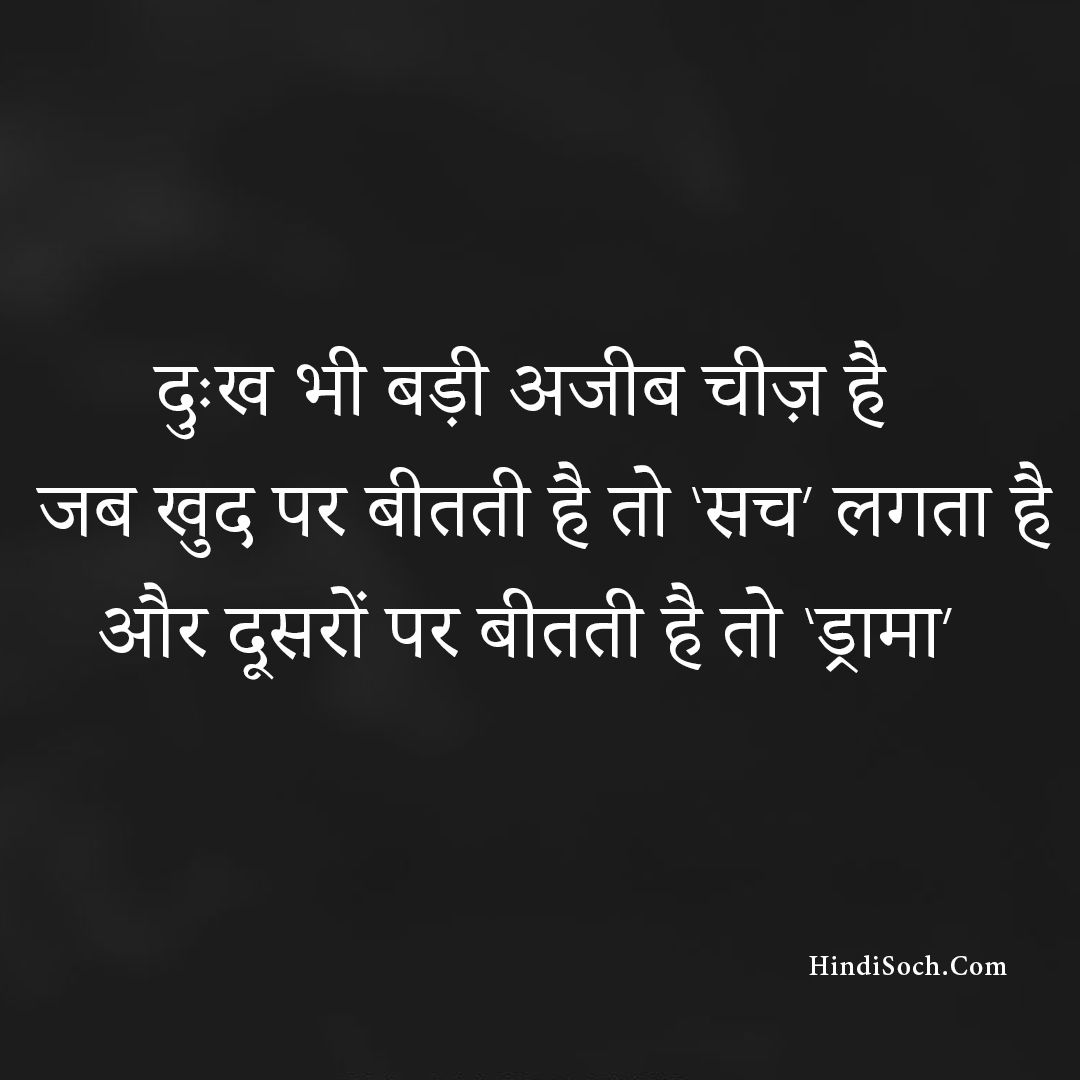 Hindi Motivational Suvichar on Life
