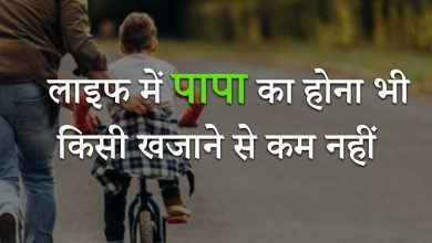 Photo of 50 मोटिवेशनल सुविचार जो जिंदगी बदल दें | Best Suvichar Inspirational Motivational in Hindi