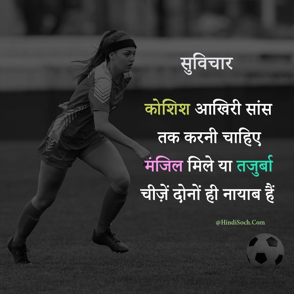 Motivational Suvichar in Hindi