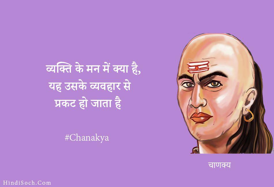Chanakya Niti Quotes in Hindi