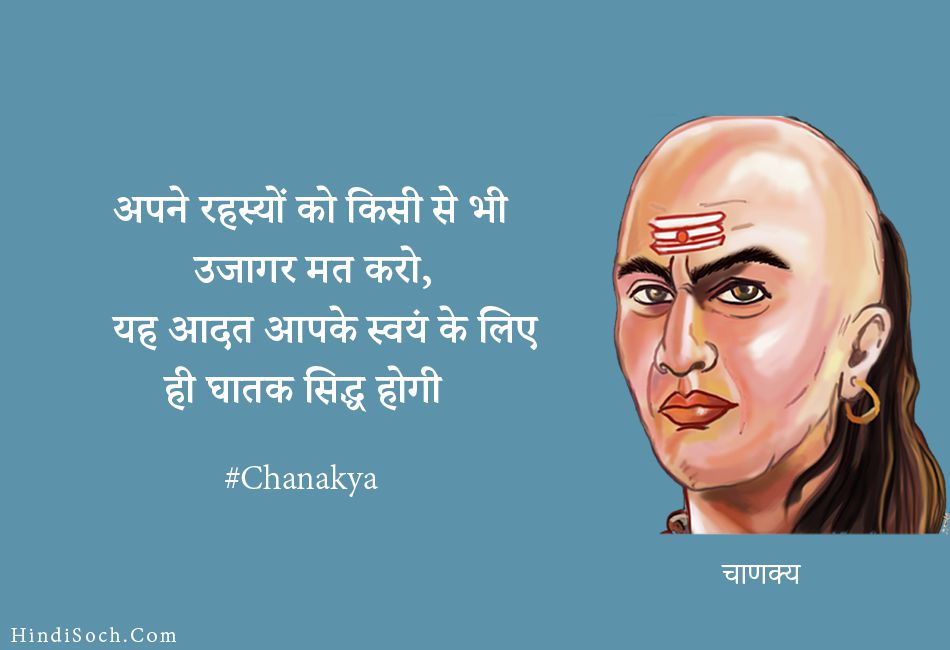 Chanakya Quotes in Hindi for Student