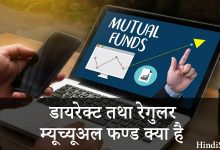 Direct and Regular Mutual Fund Kya Hai