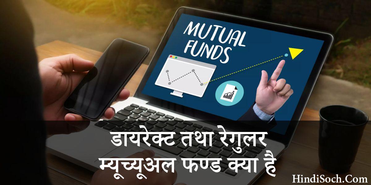 Direct and Regular Mutual Fund Kya Hai