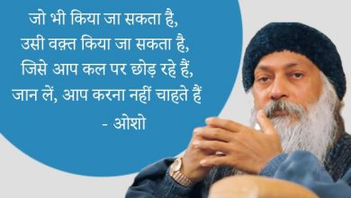 Photo of ओशो के 151+ सुविचार | Osho Quotes in Hindi