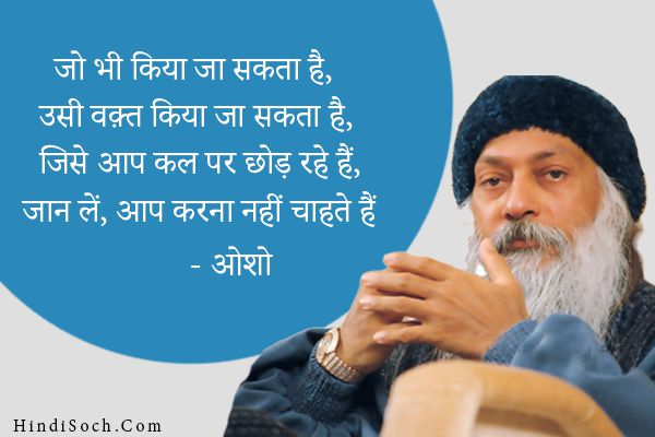 Great Osho Quotes in Hindi