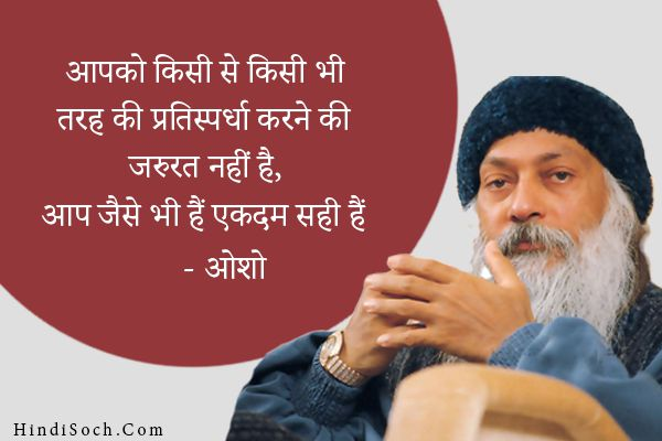 Guru Osho Quotes in Hindi