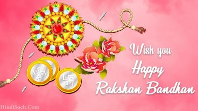 Photo of Happy Raksha Bandhan Images in 2020: 11 Best Raksha Bandhan Photos, Pictures, Designs and Wallpapers