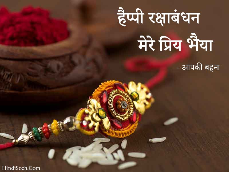 Happy Raksha Bandhan Images for Sister and Brother