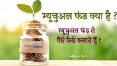 Photo of म्यूचुअल फंड क्या है ? | म्यूचुअल फंड से पैसे कैसे कमाते हैं ? | Mutual Fund in Hindi