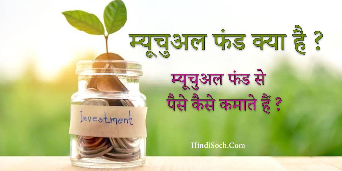 Janiye Kya Hai Mutual Fund in Hindi