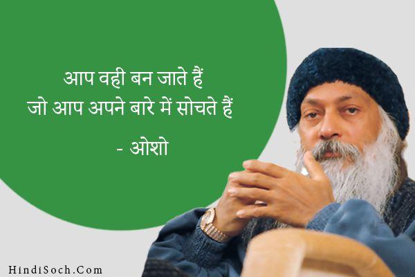 Mahan Osho quotes in Hindi