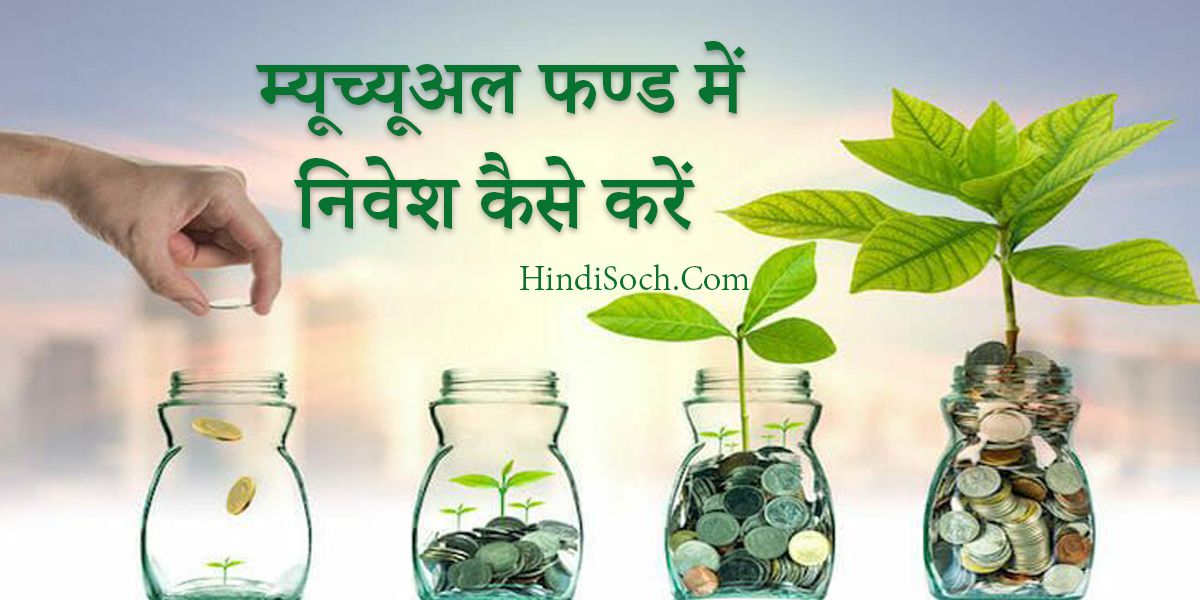 Mutual Fund Me Invest Kaise Kare