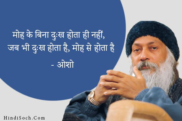 Osho Quotes in Hindi for Life