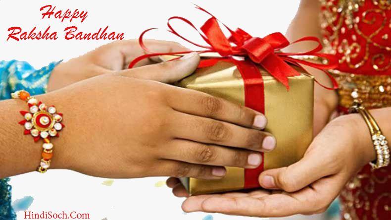 Raksha Bandhan Images Message Status for Rakhi