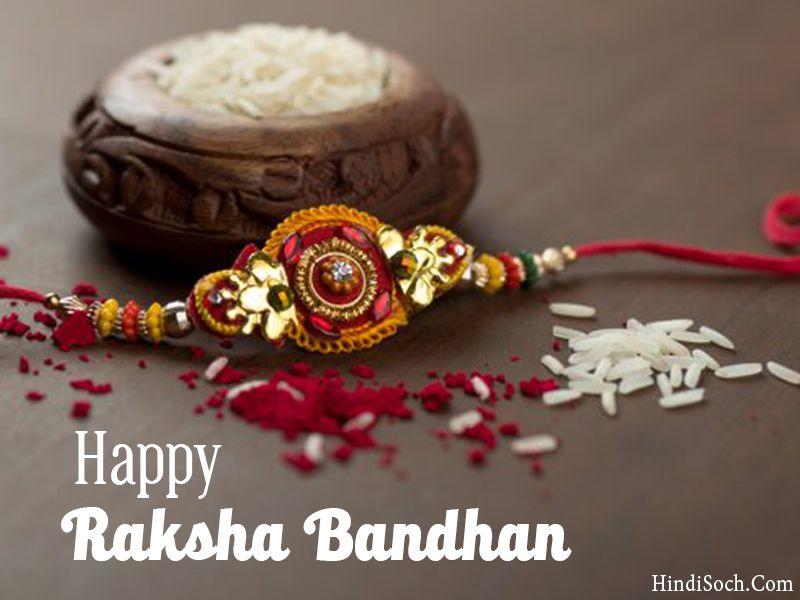 Raksha Bandhan Images Rakhi Wishes Status