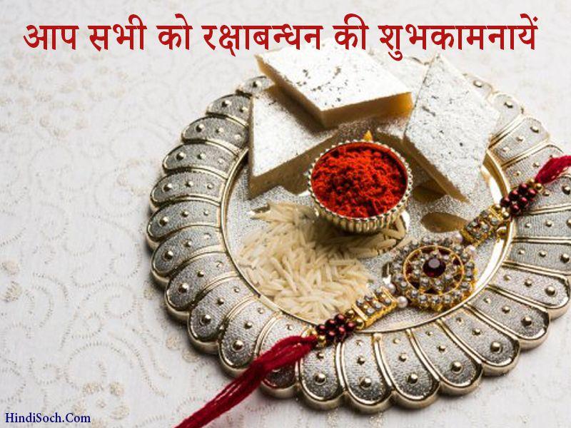 Raksha Bandhan Ki Image Shubhkamnaye
