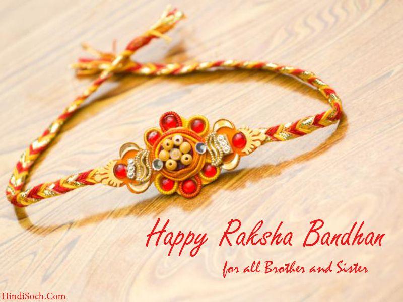 Raksha Bandhan Quotes Images Rakhi Wishes