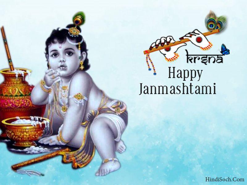 Happy Janmashtami Images for Krishna Janmashtami