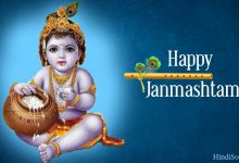 Happy Krishna Janmashtami Images 3