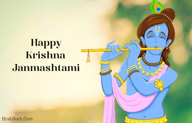 Happy Krishna Janmashtami Images 4