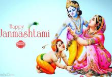 Krishna Janmashtami Wishes, Happy Krishna Janmashtami 2020