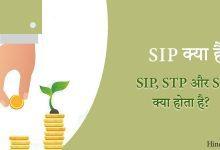 Mutual Fund SIP Kya Hota Hai