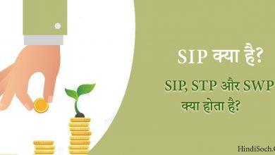 Photo of SIP क्या है: म्यूचुअल फण्ड में SIP, STP और SWP क्या होता है?