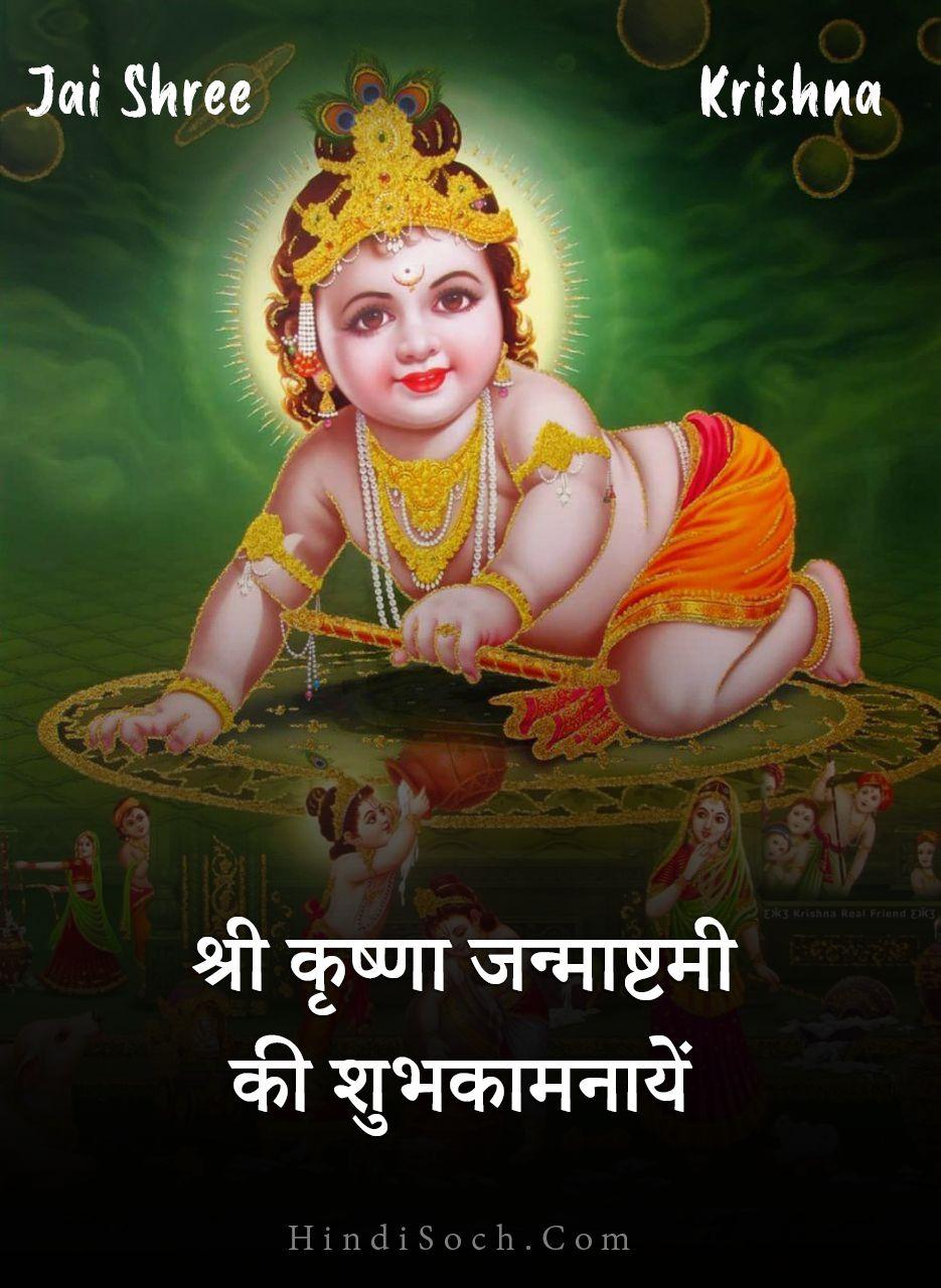 Shree Krishna Bhagwan Janmashtami Images with Wishes Quotes