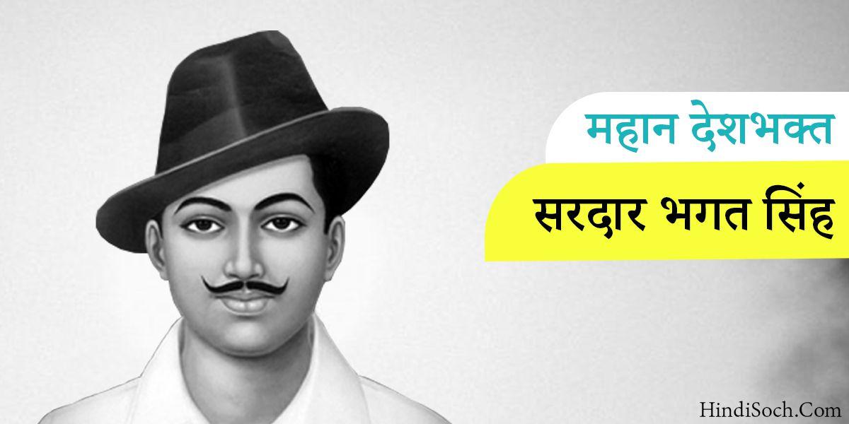 Shaheed Sardar Bhagat Singh in Hindi