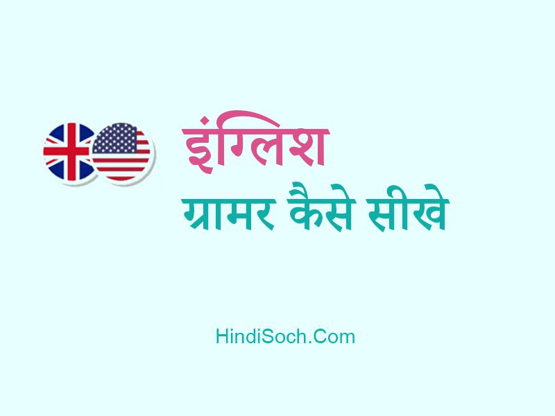 Basic English Grammar Kaise Sikhe in Hindi