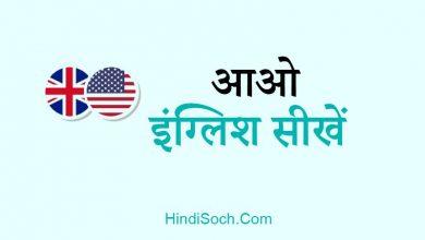 Photo of [बिना कोर्स करे] इंग्लिश बोलना कैसे सीखे? English Bolna Kaise Sikhe?