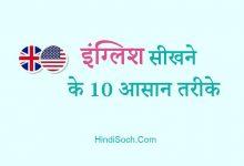 Photo of इंग्लिश सीखने के 10 आसान तरीके | English Sikhne Ke Aasan Tarike