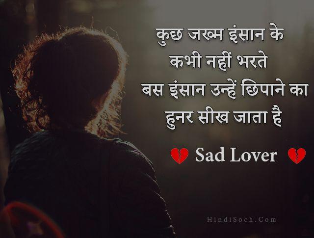 Whatsapp Sad Status - Kuch Jakhm Insaan Ke Kabhi Nahi Bharte Bas Insaan Unhe Chipane Ka Hunar Sikh Jata Hai