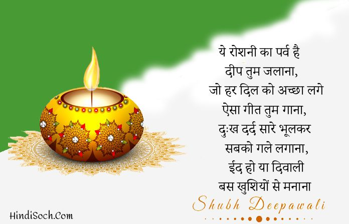 Best Diwali Wishes in Hindi with Images Whatsapp Status