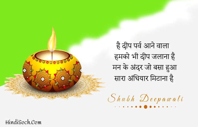 Happy Deepawali Wishes in Hindi for Family and Friends