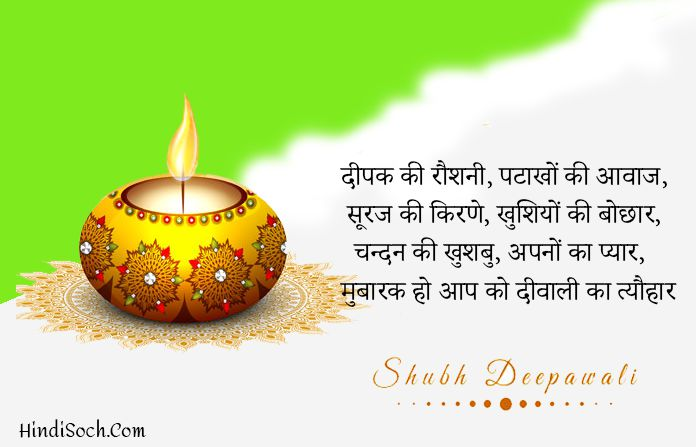 Happy Deepawali Wishes in Hindi for Whatsapp