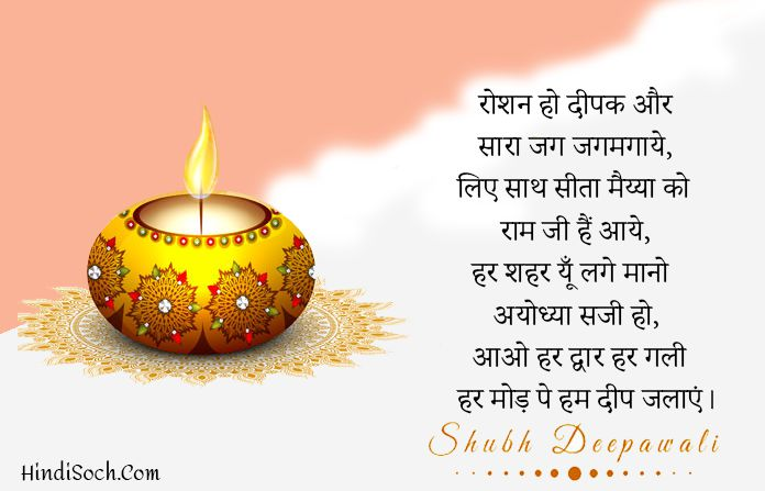 Happy Diwali Best Wishes in Hindi