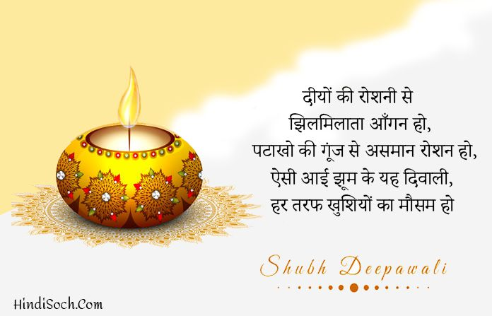 Happy Diwali Festival Wishes in Hindi for Deepawali