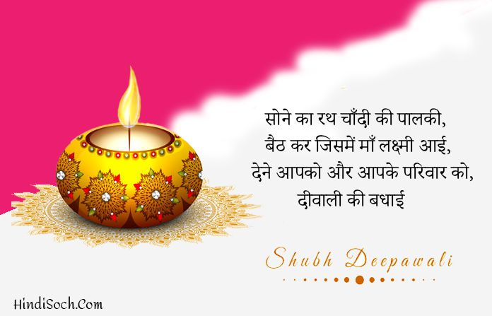 Happy Diwali Greeting Card in Hindi