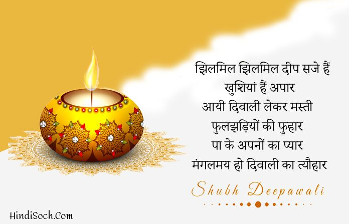 Happy Diwali Shubhkamna Wishes in Hindi
