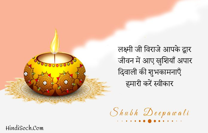Happy Diwali Status Wishes in Hindi