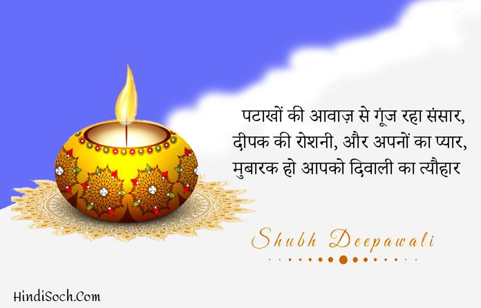 Happy Diwali Whatsapp Wishes in Hindi