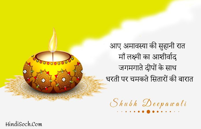 Happy Diwali Wishes Status Images in Hindi