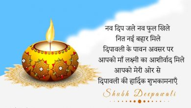 Photo of 20 Best Happy Diwali Wishes in Hindi for 2020
