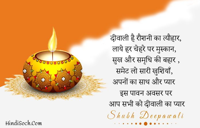 Happy Shubh Diwali Hindi Wishes Status Greeting Images