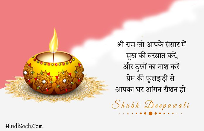 Hindi Happy Diwali Wishes Images for Deepawali Status